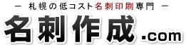 札幌の低コスト名刺印刷.com