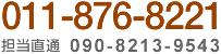 名刺印刷に関するお問合せ・お見積もり。011-876-8221 担当直通番号090-8213-9543